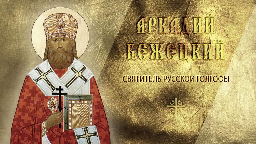 Святитель Русской Голгофы