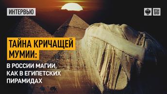 Тайна кричащей мумии: В России магии, как в египетских пирамидах