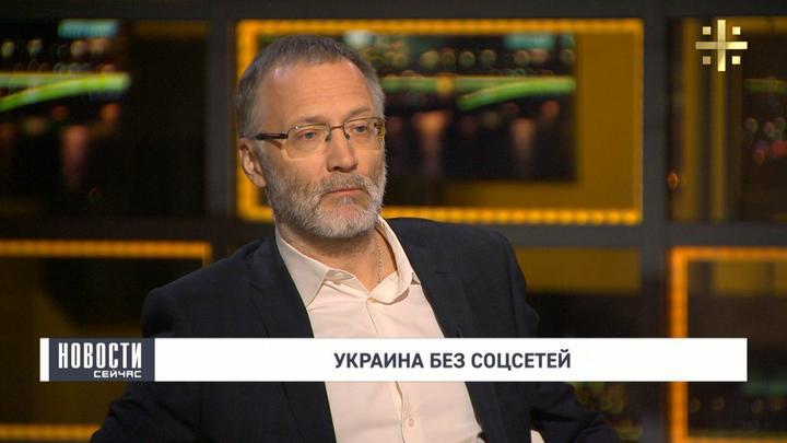 Михеев: Блокируя соцсети, власти Украины признают свою неудачу