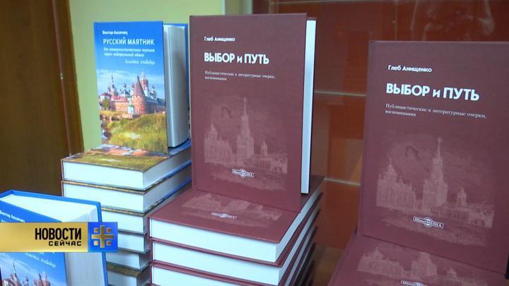 Выбор и Путь: 30-летие первого журнала русской христианской культуры