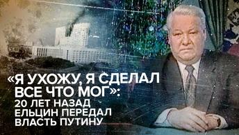 «Я ухожу, я сделал все что мог»: 20 лет назад Ельцин передал власть Путину