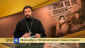 Протоиерей Андрей Ткачев. Малое добро и «Четвертый анекдот» Бориса Слуцкого