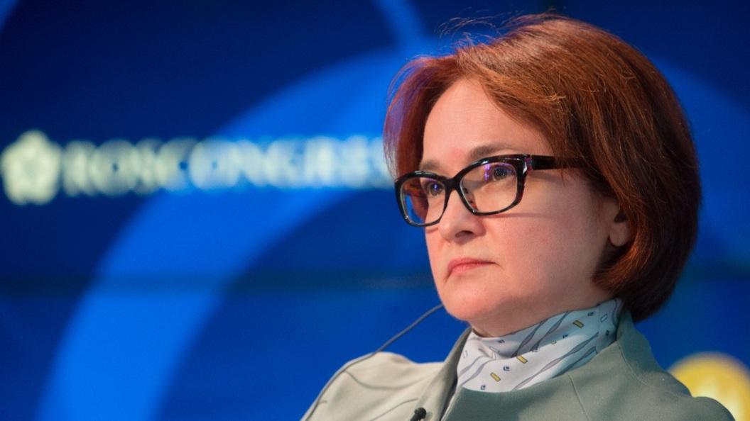 Набиуллина впервый раз пропустила съезд Ассоциации русских банков