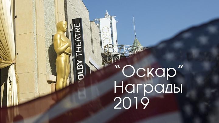 Названы Лучший актер и Лучшая актриса на премии Американской академии кинематографических искусств