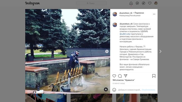 В Новокузнецке завершён сезон фонтанов
