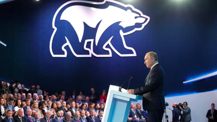 Владимир Путин на съезде «Единой России»: «Словоблуды и конъюнктурщики не только партию, но и страну сдадут»