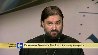 Святая правда: Раскольник Филарет и Лев Толстой в плену клевретов