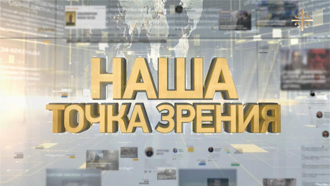 Наша точка зрения: расовый бунт, Пейдж в Москве, Керри в Грузии и на Украине, саммит НАТО