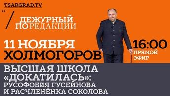 Высшая школа «докатилась»: русофобия Гусейнова и расчлененка Соколова