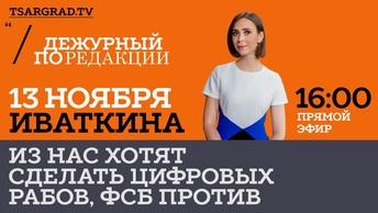 Из нас хотят сделать цифровых рабов, ФСБ против