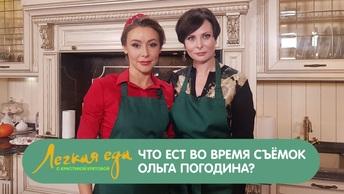 Легкая еда: что ест во время съемок Ольга Погодина?