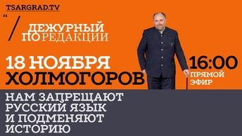 Нам запрещают русский язык и подменяют историю