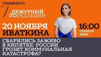Сварились заживо в кипятке: России грозит коммунальная катастрофа?