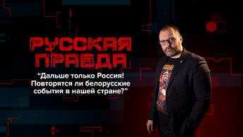 Дальше только Россия! Повторятся ли белорусские события в нашей стране?