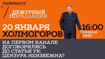 На Первом канале договорились до статьи УК. Цензура неизбежна?