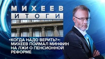 «Когда надо верить?»: Михеев поймал Минфин на лжи о пенсионной реформе