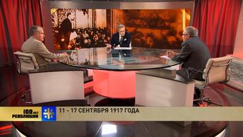 100 лет революции: 11-17 сентября 1917 года (Часть 1)