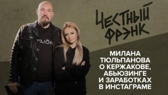 Милана Тюльпанова о Кержакове, абьюзинге и заработках в инстаграме