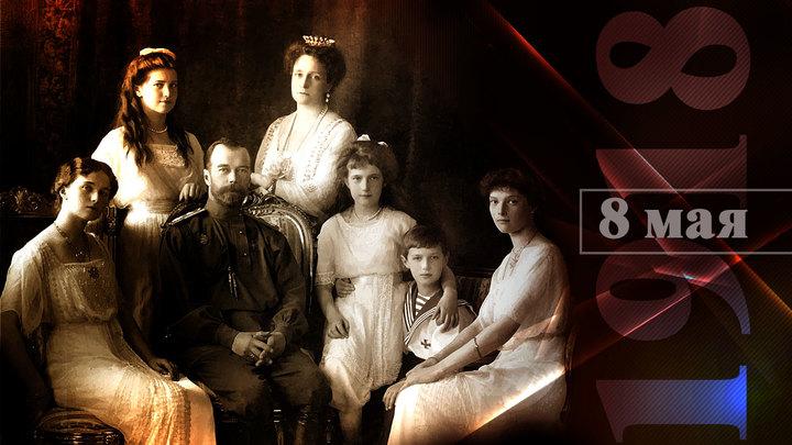 Царская Семья. Последние 69 дней. 8 мая 1918 года