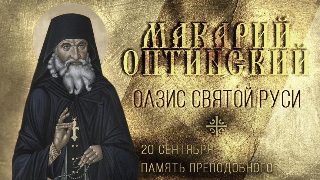Оазис Святой Руси
