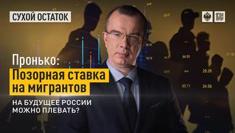 Пронько: Позорная ставка на мигрантов. На будущее России можно плевать?