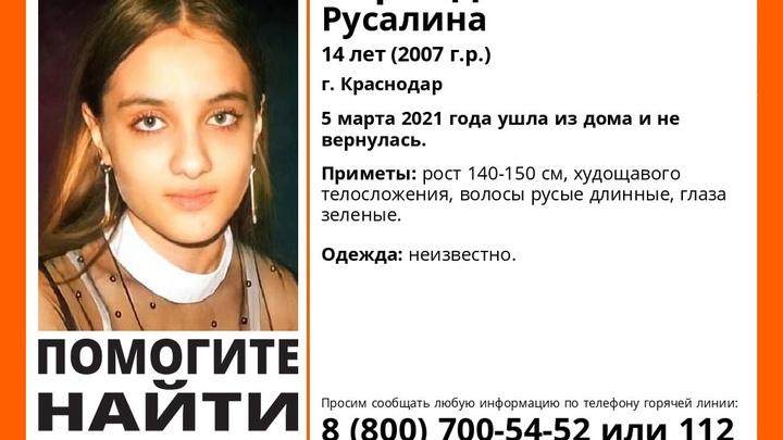 В Краснодаре загадочным образом пропала 14-летняя школьница