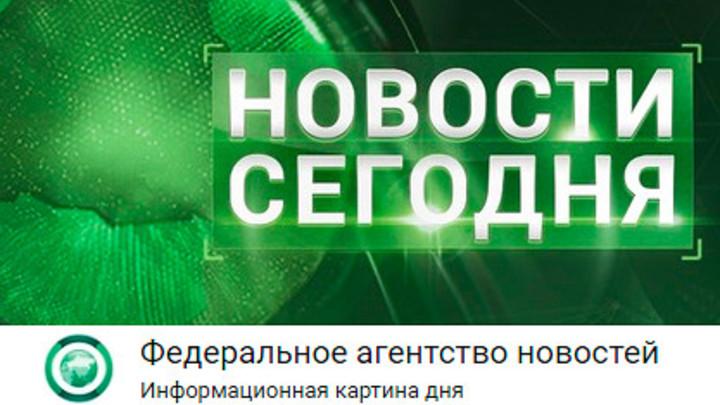 Федеральное агентство новостей наградило победителей конкурса Хорошие новости России
