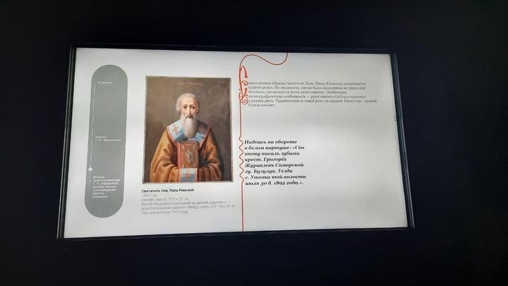Открылась выставка нерукотворных икон Григория Журавлева из Утевки