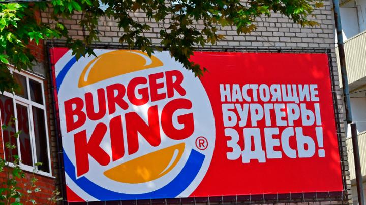 Как долго «Бургер кинг» будет унижать русских и Россию?