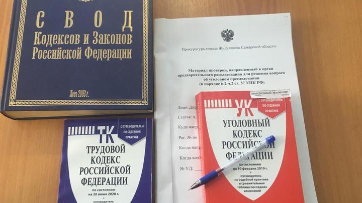 В Жигулевске возбудили уголовное дело за невыплату зарплаты