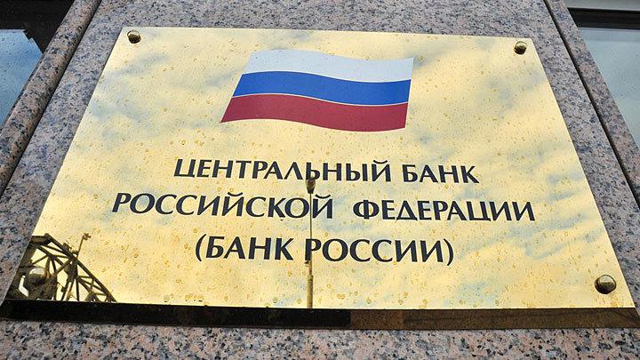Метаморфоза российского Центробанка: Из кредитора последней инстанции – в должника последней инстанции