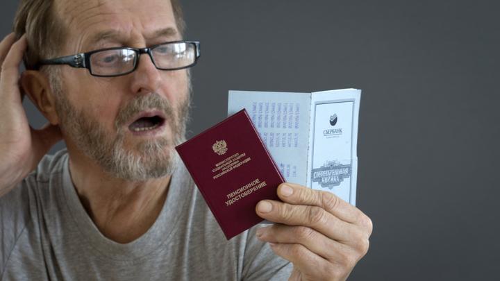 Накопительные - сразу: В России хотят изменить механизм выплат пенсий - СМИ