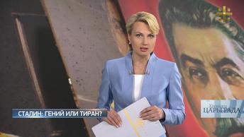 Сталин: гений или тиран?