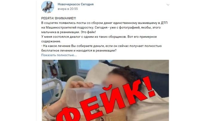 На операцию... или похороны. В Новочеркасске аферисты собирают деньги на выжившего в ДТП подростка