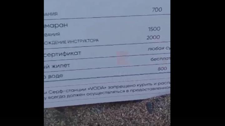 Сочи продолжает удивлять: На элитном пляже курорта туристов спасают за 800 рублей