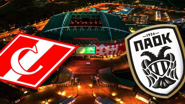 «Спартак» - ПАОК: На кону - Лига чемпионов