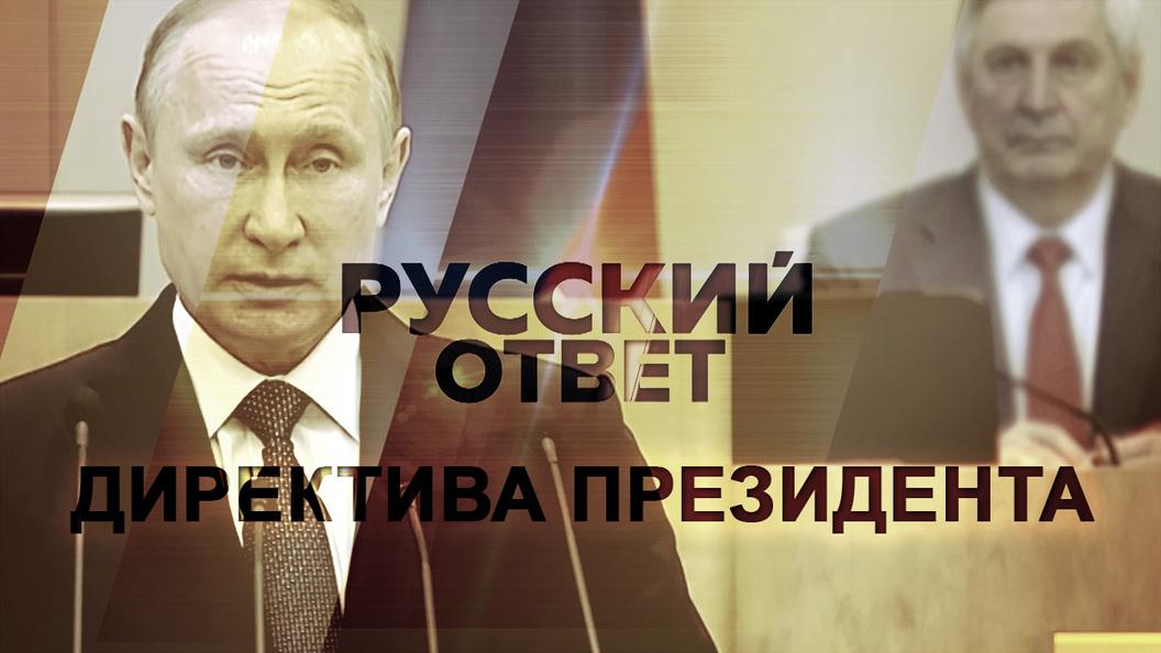 Директива президента [Русский ответ]