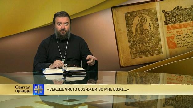 Протоиерей Андрей Ткачёв. «Сердце чисто созижди во мне Боже...»