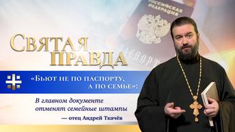 Бьют не по паспорту, а по семье: В главном документе отменят семейные штампы — отец Андрей Ткачёв