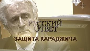 Гаагское судилище: Защита Караджича [Русский ответ]