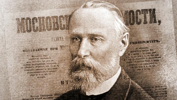 Политические смыслы Михаила Каткова
