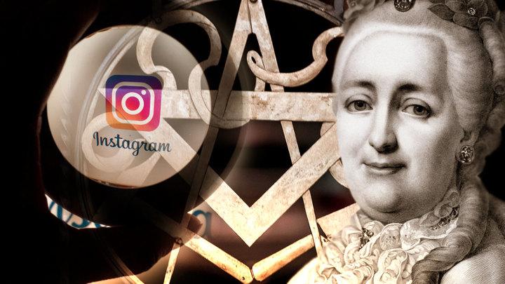 Из истории русских масонов: От Екатерины Великой до Instagram