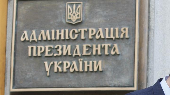 В офисе президента Украины, откуда исчезли серверы с секретной информацией, теперь ищут документы