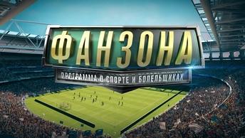 Фанзона: Топ-5 лучших новостей за неделю, репортаж о Колобане, о проблемах русского футбола с Игорем Ефремовым
