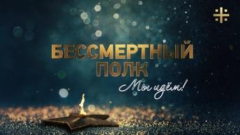 Спецпроект телеканала Царьград ко Дню Великой Победы