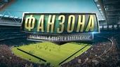 Топ-3 новостей в мире футбола, русский фан-клуб Ливерпуля, дебаты Комбат vs Фрэнк