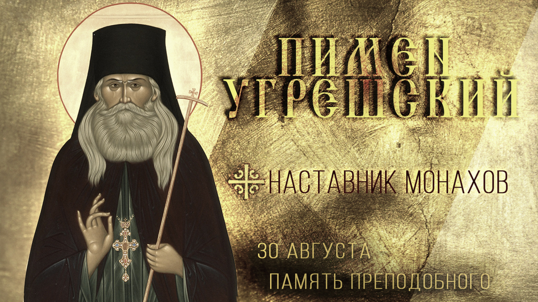 Преподобный Пимен Угрешский
