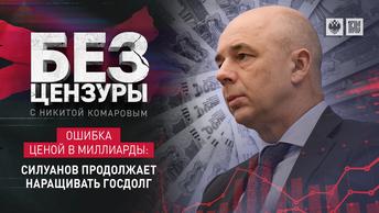 Ошибка ценой в миллиарды: Силуанов продолжает наращивать госдолг