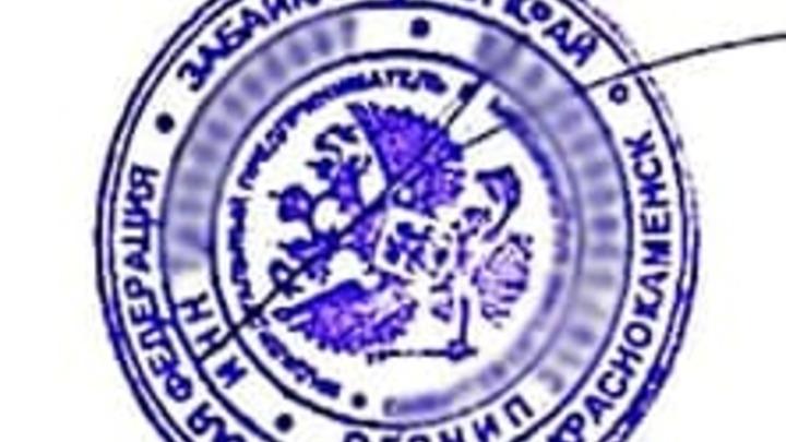 Бизнесмену из Краснокаменска запретили использовать герб России на печати