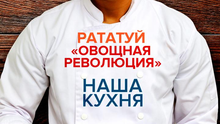 Наша Кухня. Рататуй. «Овощная революция»